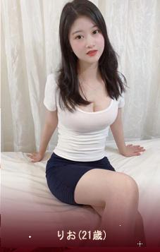 りお(21歳)